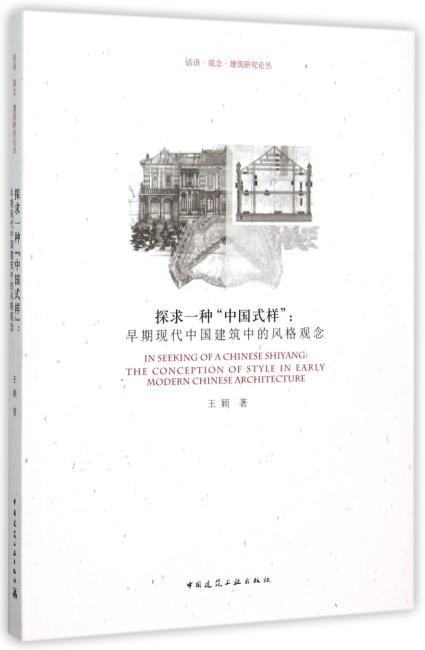"""探求一种""""中国式样"""":早期现代中国建筑中的风格观念"""