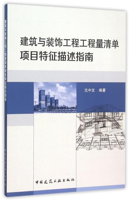 建筑与装饰工程工程量清单项目特征描述指南