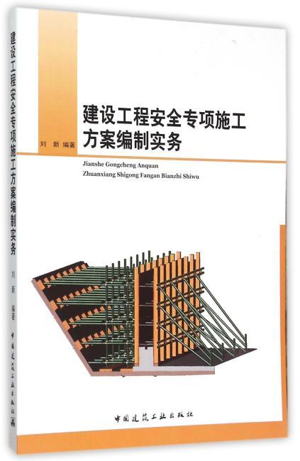 建设工程安全专项施工方案编制实务