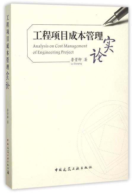 工程项目成本管理实论——项目成本管控的方圆之道