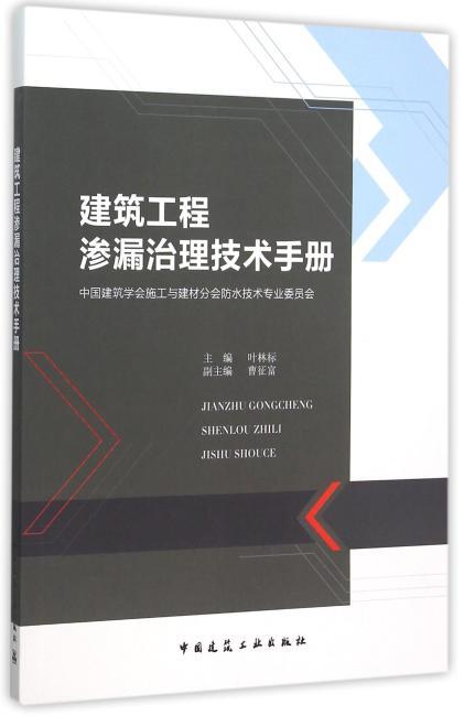 建筑工程渗漏治理技术手册