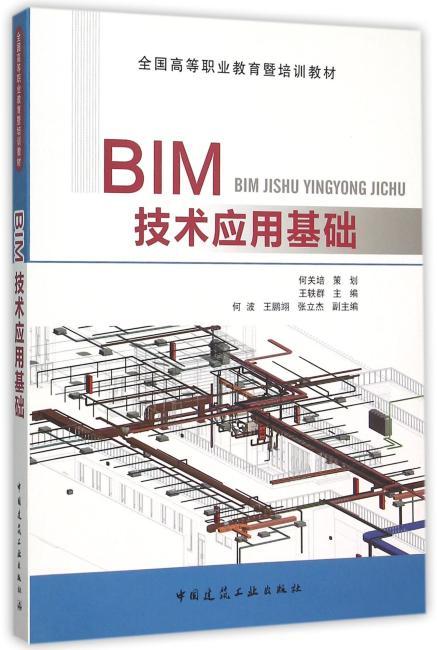 BIM技术应用基础