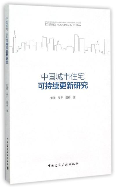 中国城市住宅可持续更新研究