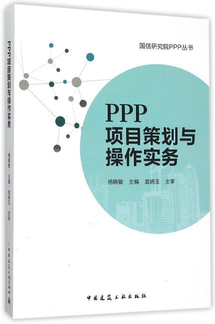 PPP项目策划与操作实务