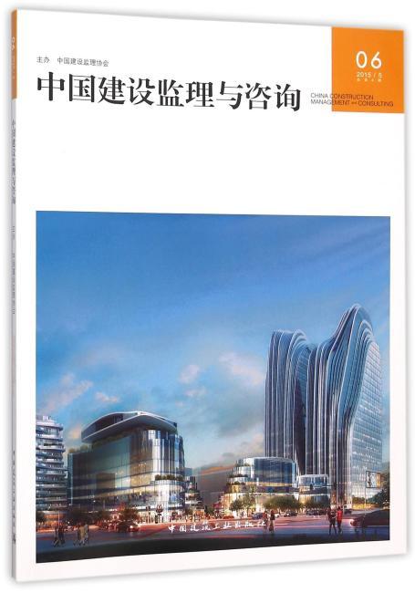 中国建设监理与咨询06