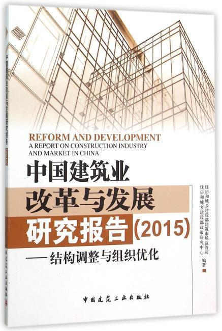 中国建筑业改革与发展研究报告(2015)--结构调整与组织优化