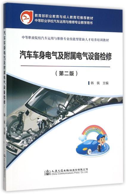 汽车车身电气附属电气设备检修(第二版)