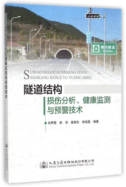 隧道结构损伤分析、健康监测与预警技术