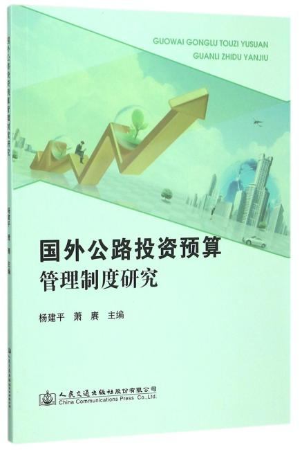 国外公路投资预算管理制度研究