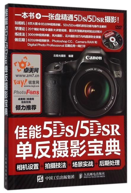 佳能5DS 5DS R单反摄影宝典 相机设置 拍摄技法 场景实战 后期处理
