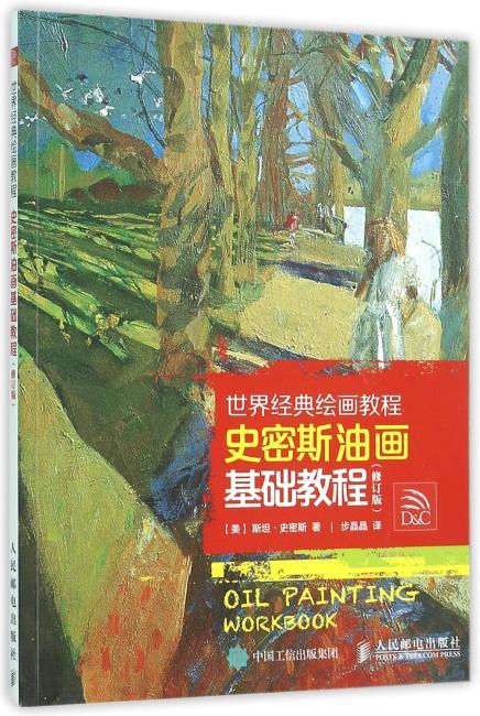 世界经典绘画教程:史密斯油画基础教程(修订版)