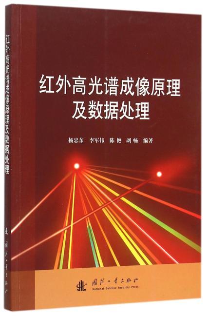 红外高光谱成像原理及数据处理