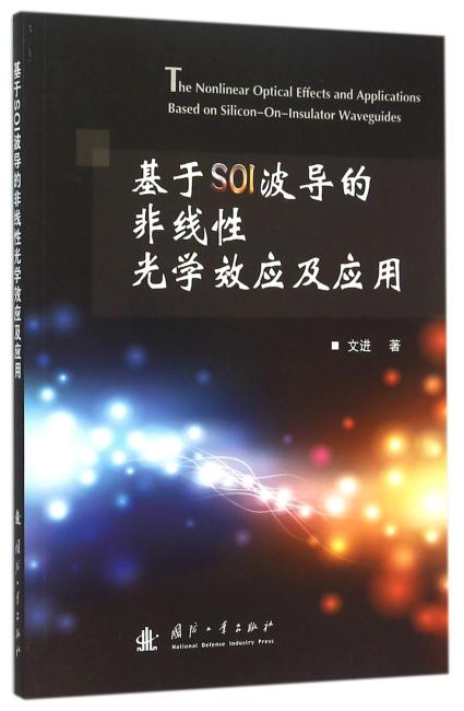 基于SOI波导的非线性光学效应及应用