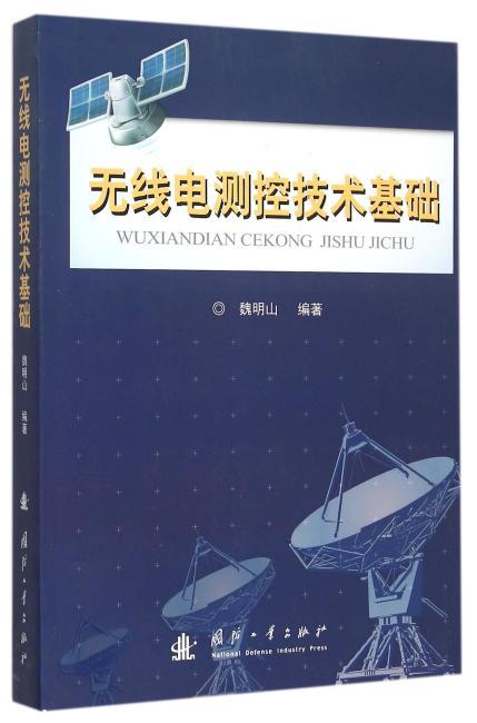 无线电测控技术基础