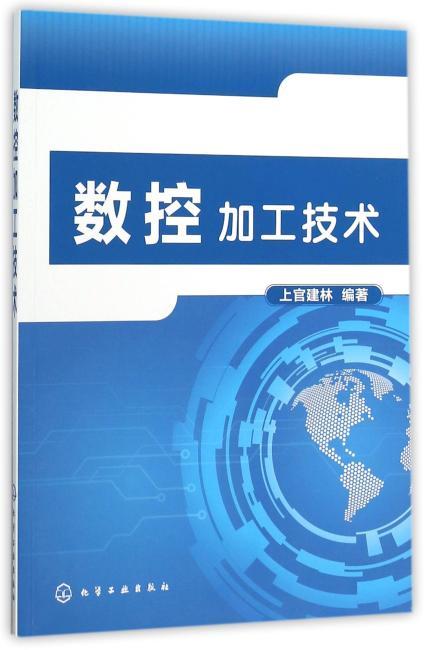 数控加工技术(上官建林)