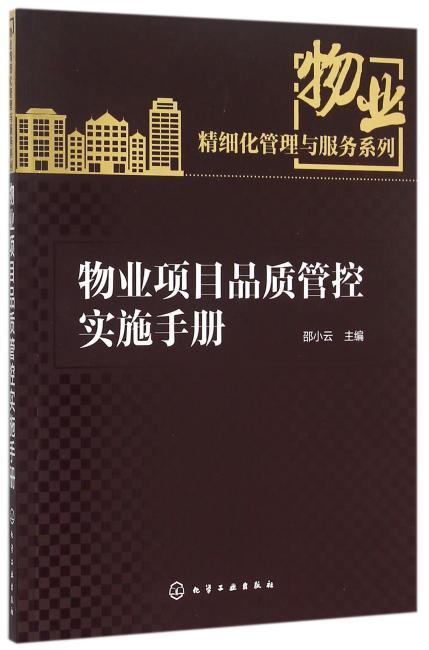 物业项目品质管控实施手册