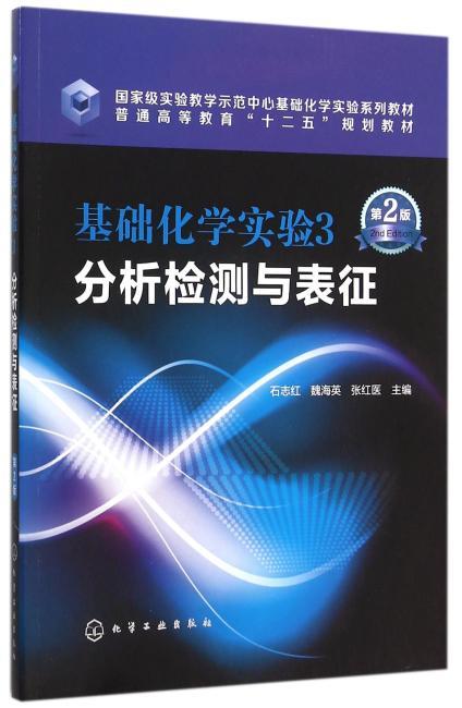基础化学实验3.分析检测与表征(石志红)(第二版)