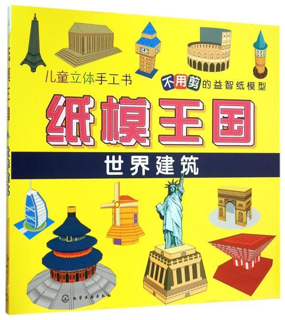 纸模王国.世界建筑