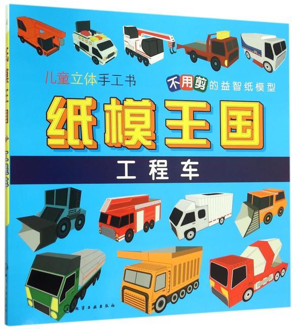 纸模王国.工程车