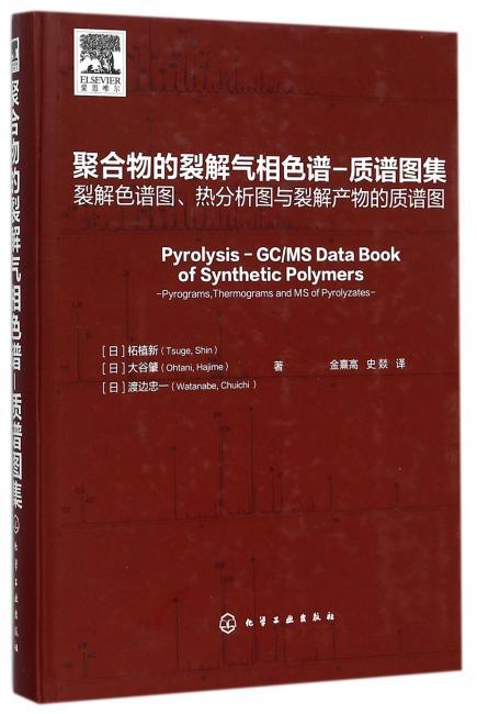 聚合物的裂解气相色谱-质谱图集