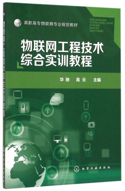 物联网工程技术综合实训教程(华驰)