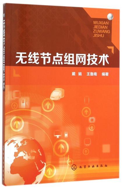 无线节点组网技术