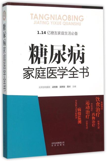糖尿病家庭医学全书