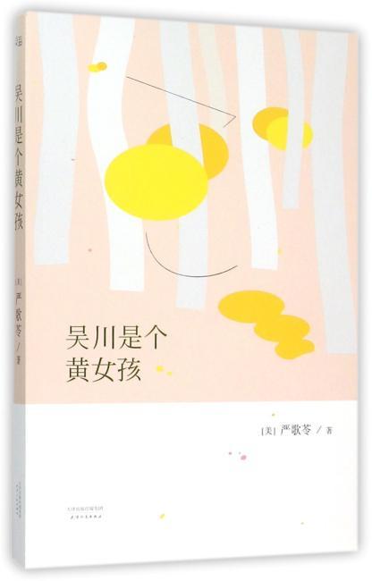 吴川是个黄女孩