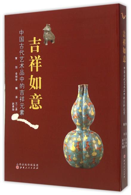 吉祥如意:中国古代艺术品中的吉祥元素