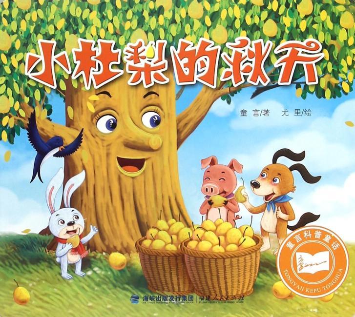 童言科普童话:小杜梨的秋天