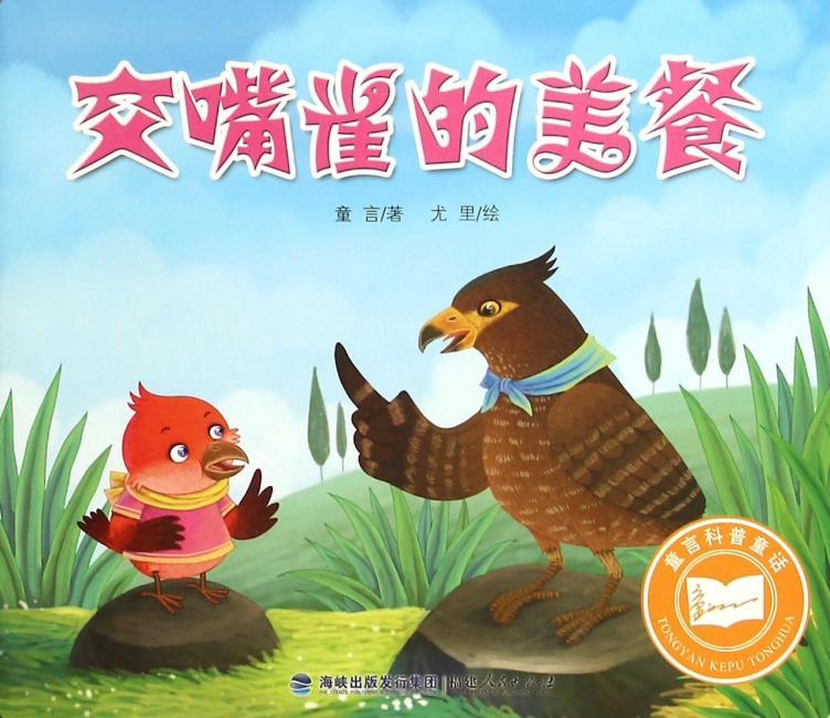 童言科普童话:交嘴雀的美餐