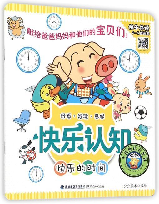 快乐认知丛书:快乐的时间