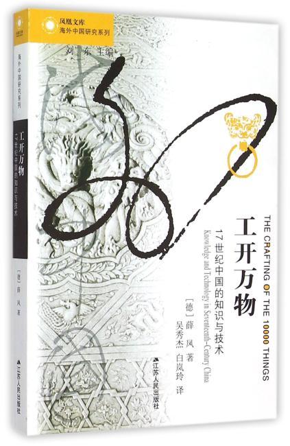 工开万物:17世纪中国的知识与技术