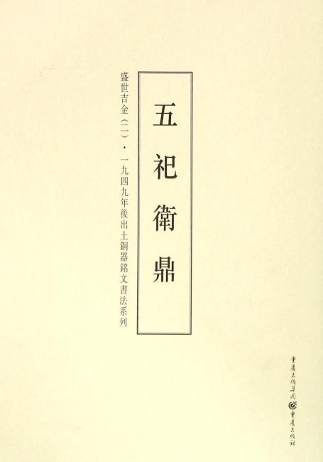 一九四九年后出土铜器铭文书法系列:盛世吉金(2)