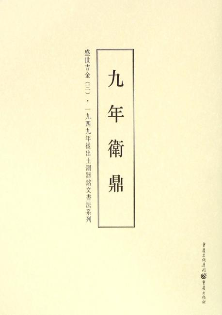 一九四九年后出土铜器铭文书法系列:盛世吉金(3)