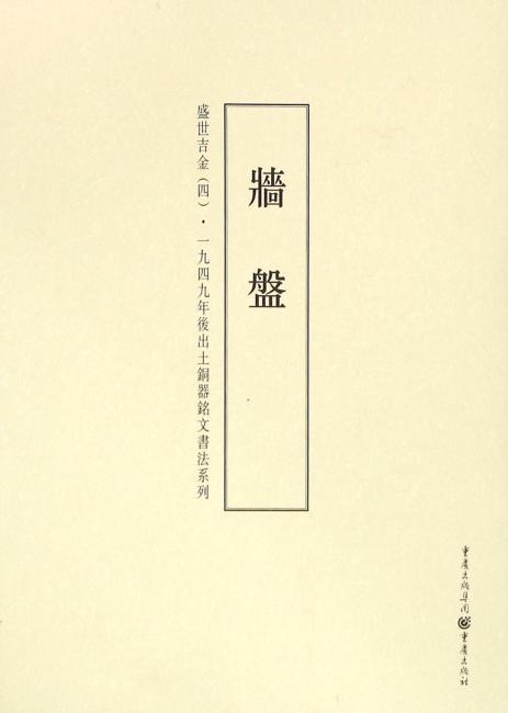 一九四九年后出土铜器铭文书法系列:盛世吉金(4)