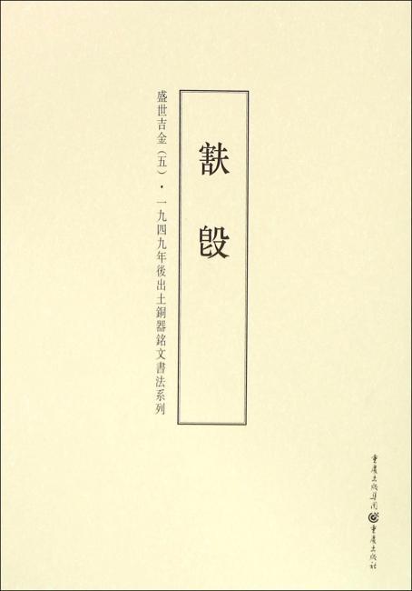 一九四九年后出土铜器铭文书法系列:盛世吉金(5)