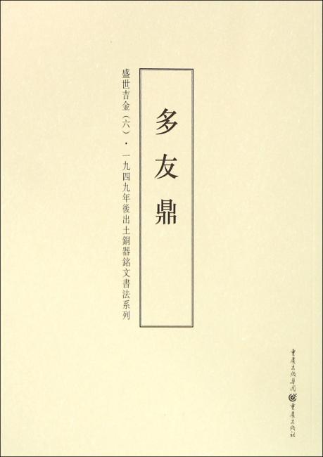 一九四九年后出土铜器铭文书法系列:盛世吉金(6)