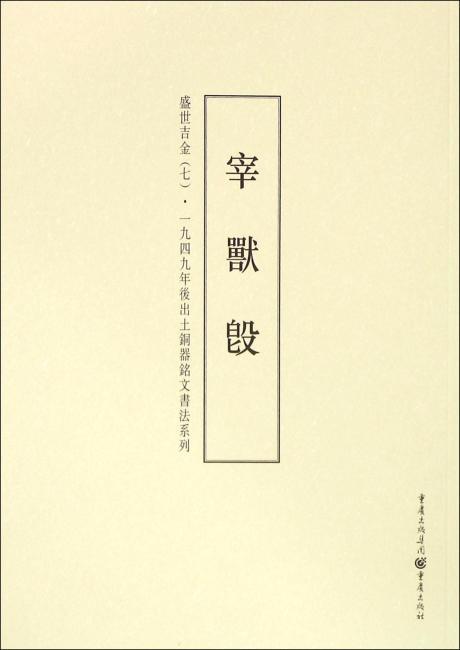 一九四九年后出土铜器铭文书法系列:盛世吉金(7)
