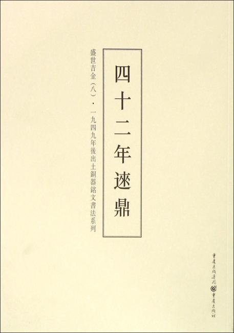 一九四九年后出土铜器铭文书法系列:盛世吉金(8)