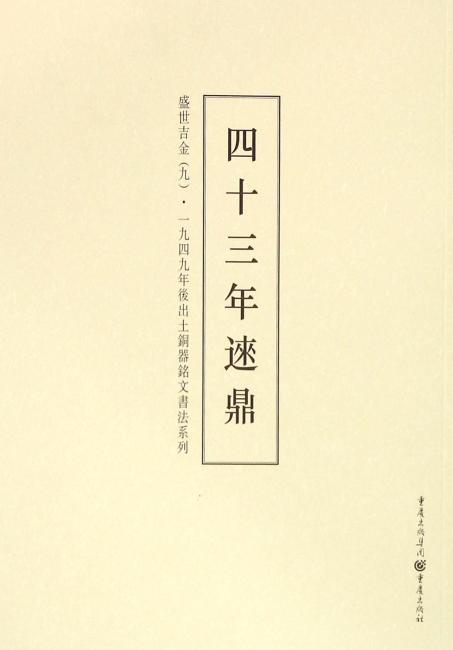 一九四九年后出土铜器铭文书法系列:盛世吉金(9)