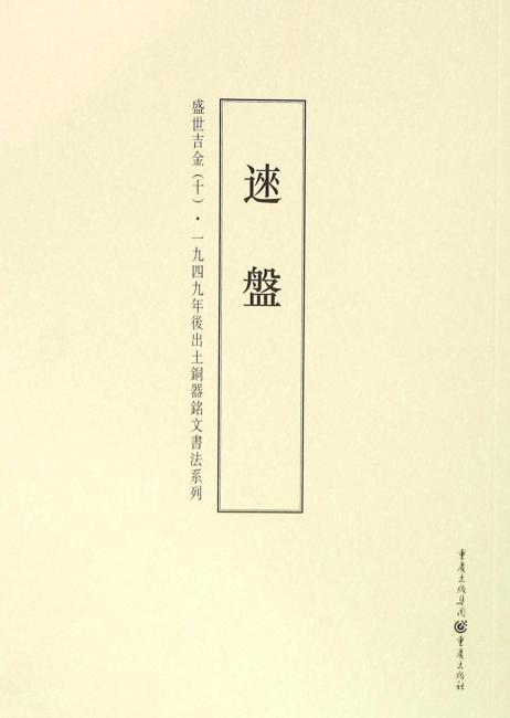 一九四九年后出土铜器铭文书法系列:盛世吉金(10)