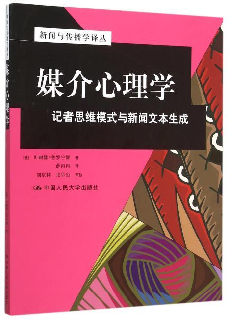 媒介心理学:记者思维模式与新闻文本生成(新闻与传播学译丛·国外经典教材系列)