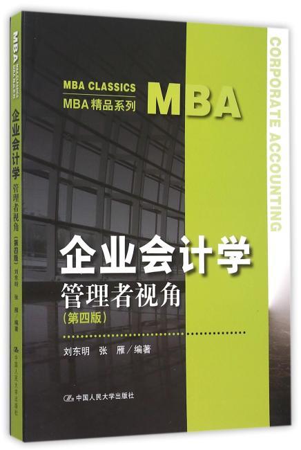 企业会计学:管理者视角(第四版)(MBA精品系列)