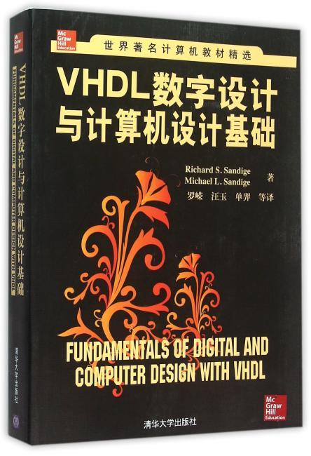 VHDL数字设计与计算机设计基础