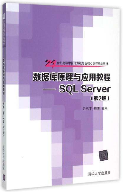 数据库原理与应用教程——SQL Server(第2版)
