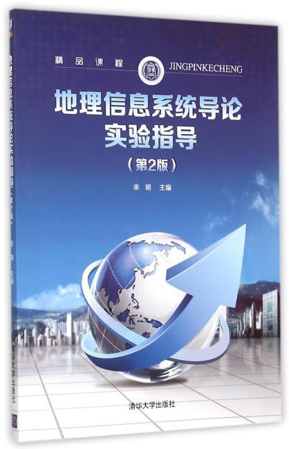 地理信息系统导论实验指导(第2版)