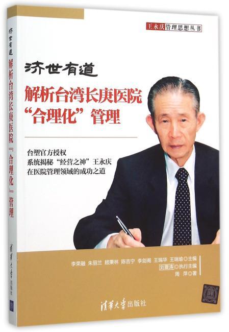 """济世有道:解析台湾长庚医院""""合理化""""管理"""