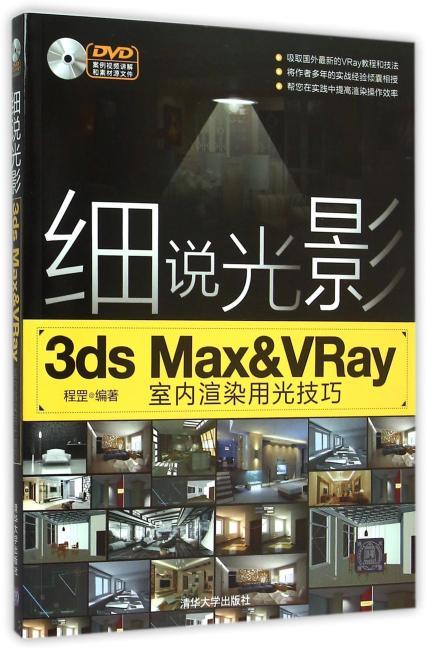 细说光影——3ds Max&VRay室内渲染用光技巧