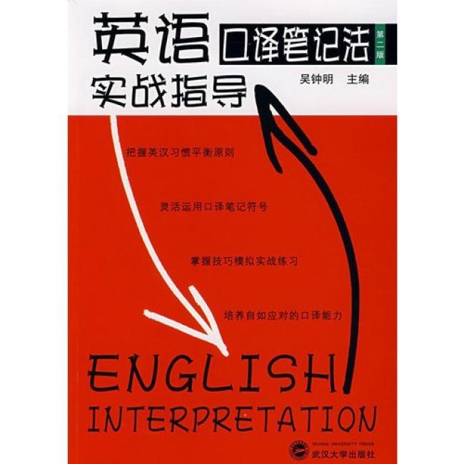 英语口译笔记法实战指导(第二版)(含录音光盘)